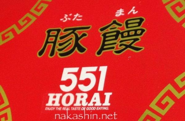 551豚まんの箱