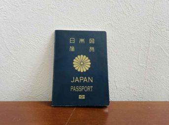 12才以上だけど敢えて5年パスポートを取得して思うこと