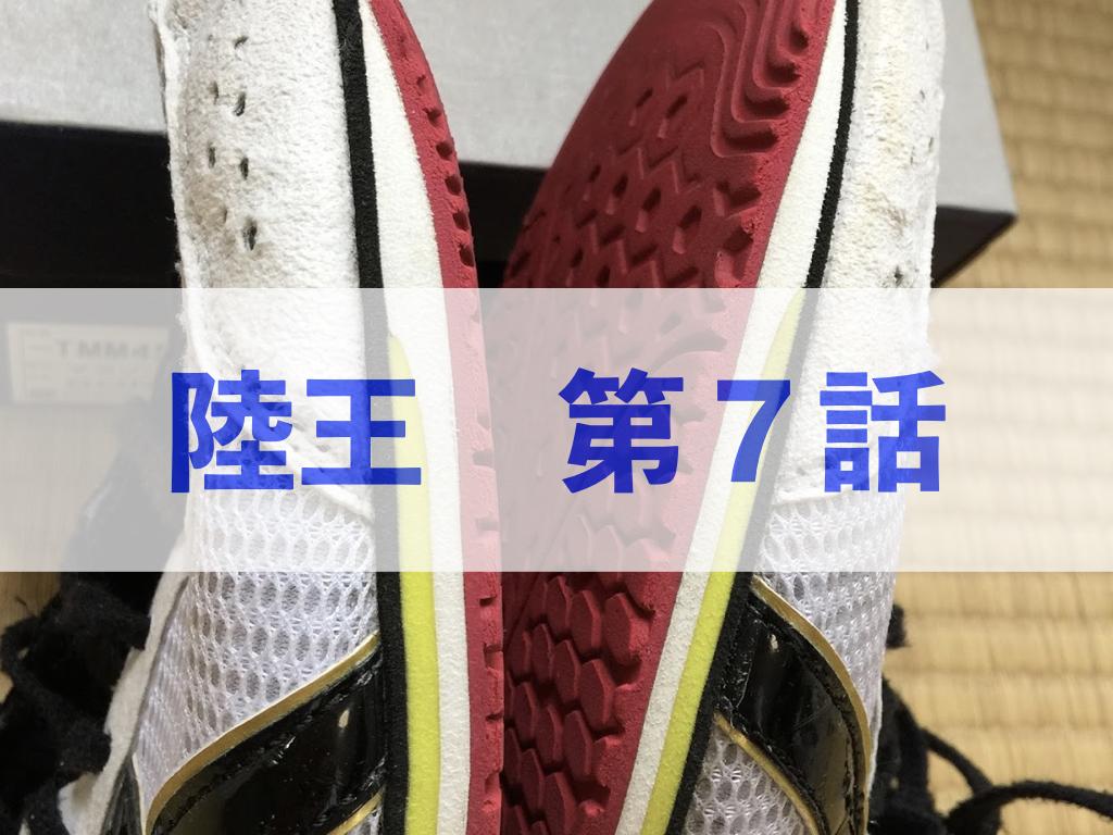 日曜劇場「陸王」第7話あらすじ【ネタバレ】こはぜ屋絶体絶命のピンチ!