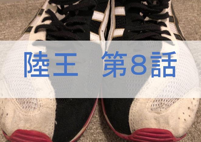 日曜劇場「陸王」第8話のあらすじ【ネタバレ】3億円の業務提携?