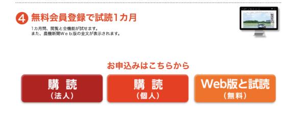 トラクターのことなら農機新聞!【無料で電子版お試し】クボタ、ヤンマー 、井関、三菱マヒンドラ。