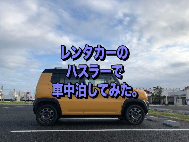 ハスラー車中泊を沖縄でレンタカー借りて試してみた。マット無しのフルフラットで!
