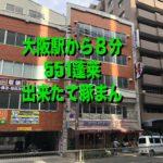 大阪駅からタクシーで8分の551蓬莱レストラン