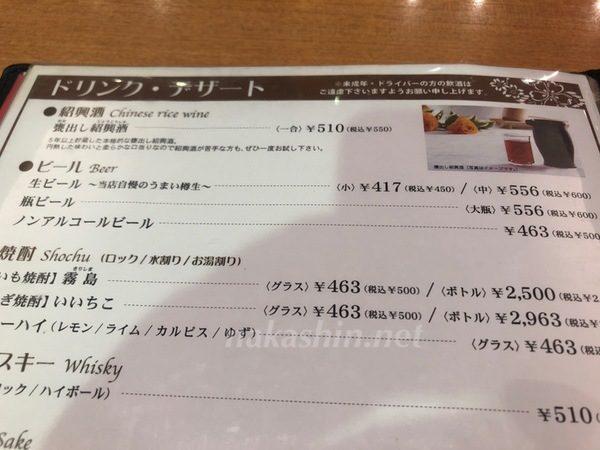 551蓬莱のドリンクメニュー(福島店)