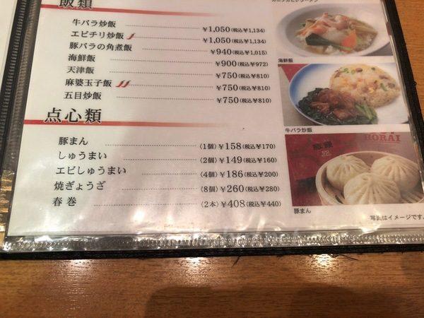 551蓬莱のメニュー(福島店)