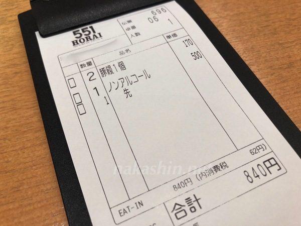 551蓬莱のお会計(福島店)