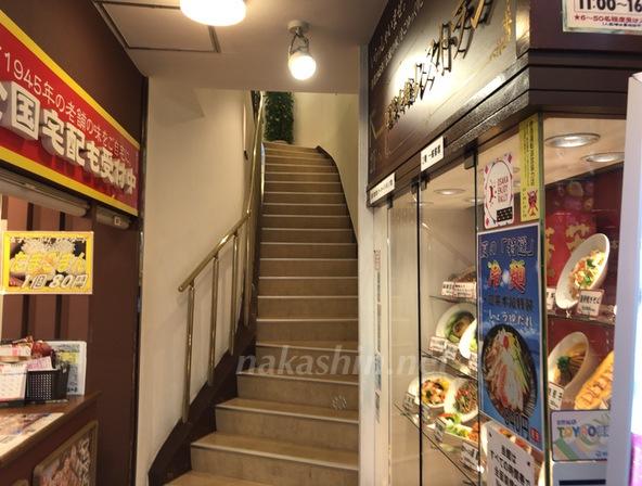 なんばの蓬莱本館のレストランへの階段