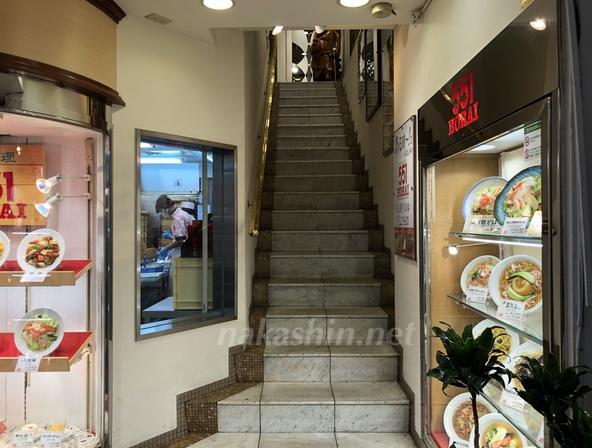 なんばの551蓬莱レストラン入り口への階段