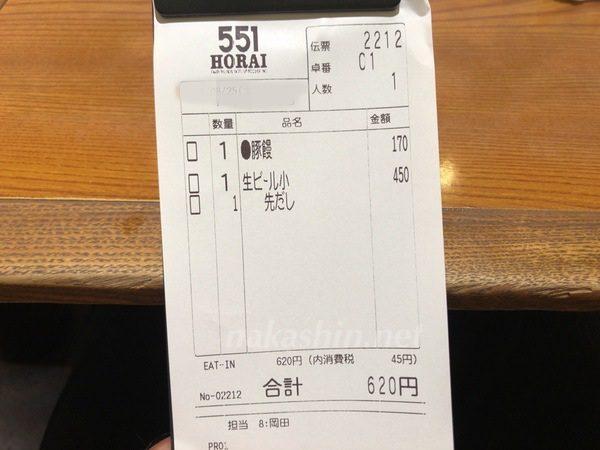 551蓬莱のレシート