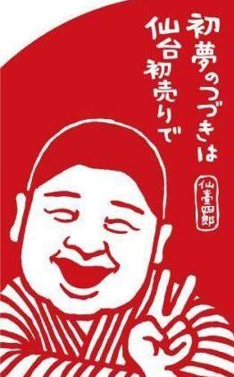 仙台初売り2020!仙台四郎のお祭りを東京から訪問して楽しむ?