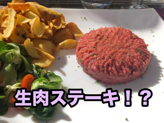 ステーキタルタルは、ヨーロッパで食べた忘れられない一皿