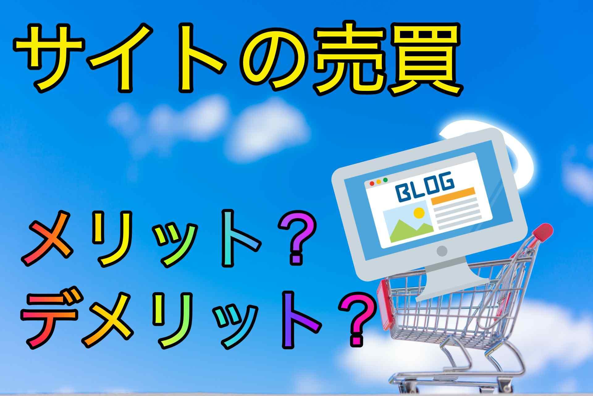 Webサイトの売買のメリットとは?デメリットもあるの?【体験談あり】