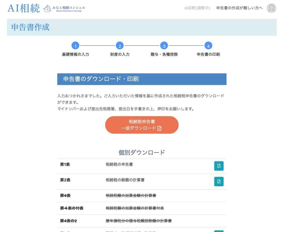 AI相続 申告書のダウンロード画面
