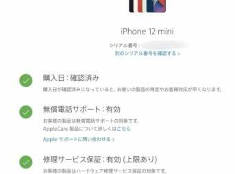 アップルで保証期間の確認