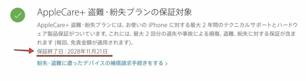 アップルケアプラスの保証終了日
