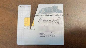 三井住友カードのエブリーカードの解約