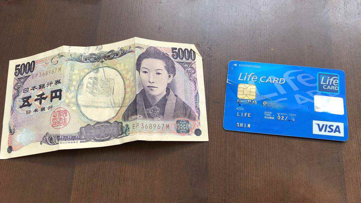 靴の中に入れた現金とクレジットカード