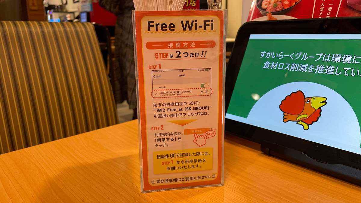 ガストのFree Wi-Fiの説明