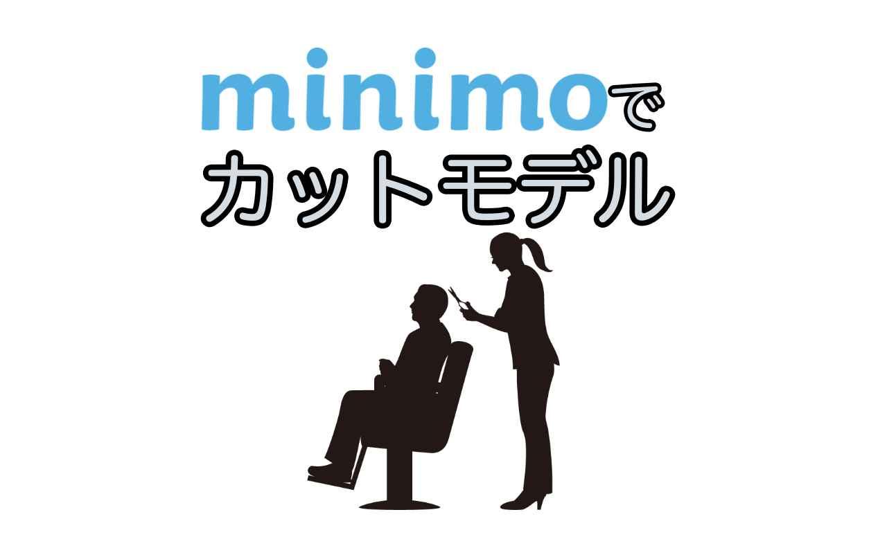 minimo(ミニモ)でカットモデル募集探しは地図検索とチャットが便利