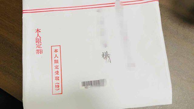 本人限定受取の封筒に書く文字