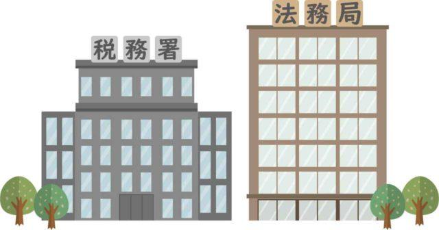 法務局と税務署