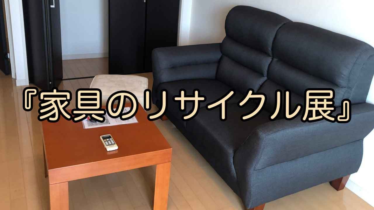 家具のリサイクル展