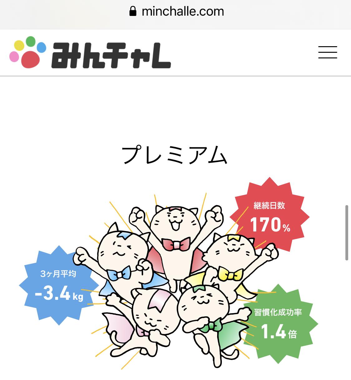 みんチャレプレミアム(有料)をAndroidからiPhoneに引っ越す方法