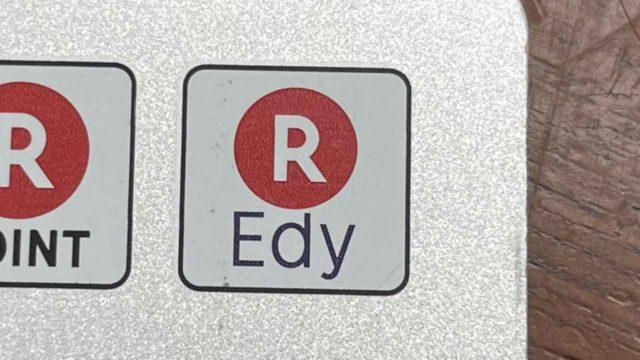 クレジットカードのEdyロゴ