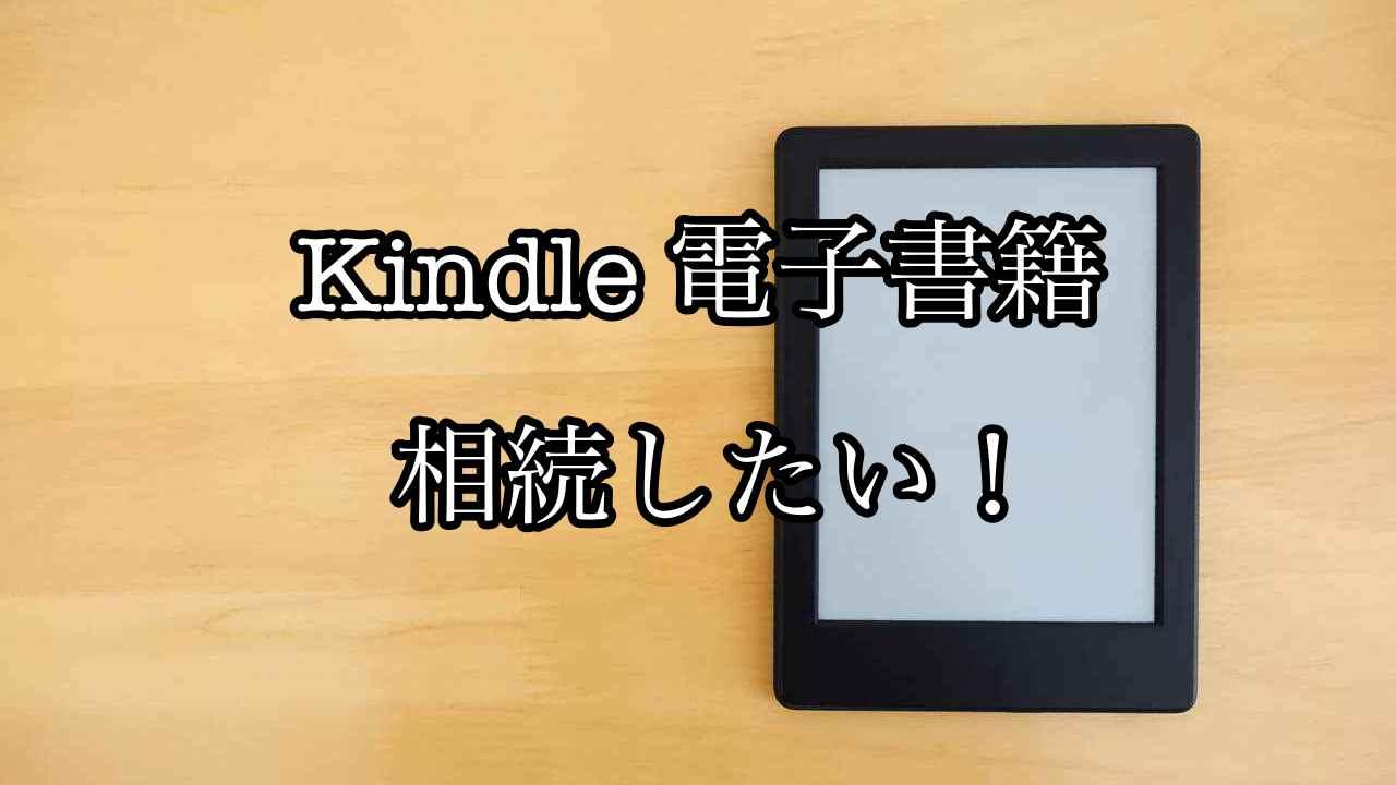 【終活】Kindleで購入した電子書籍の相続方法は?
