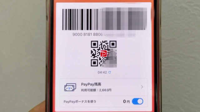 PayPayの残高表示