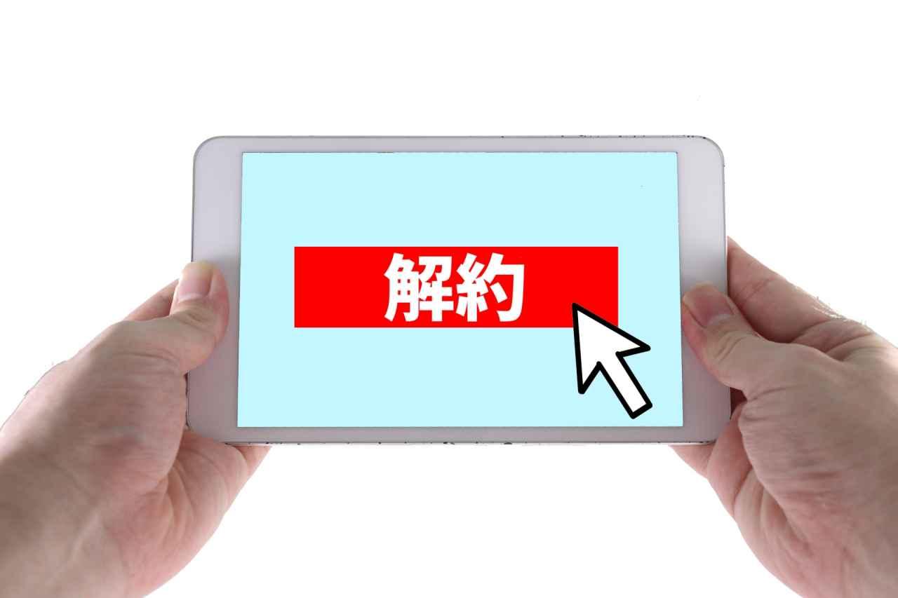 【終活】アプリのサブスクリプションは自動更新しない