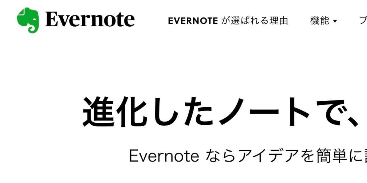【デジタルデータ片付け】エバーノート(Evernote)が重くて整理が進まない!解決した方法は?